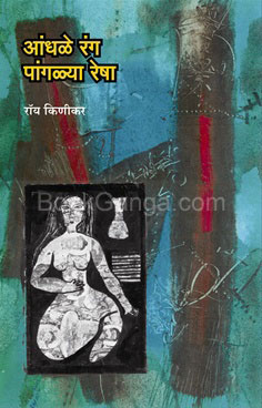 Andhale Rang Pangalya Resha