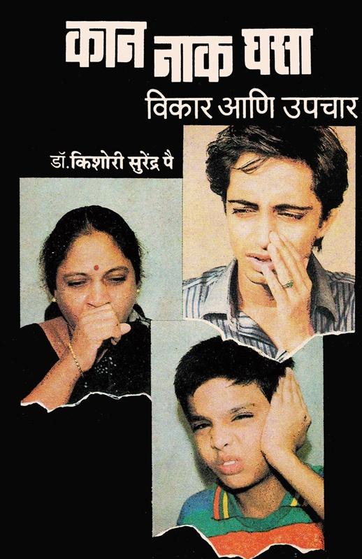 कान, नाक, घसा विकार आणि उपचार