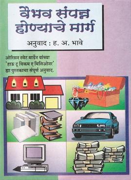 Vaibhav sampann Honyache Marg