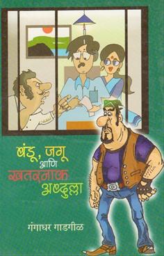 Bandu Jagu Ani Khatarnak Abdulla