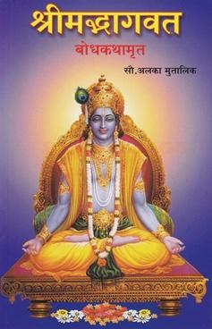 Shrimadbhagvad Bodhakathamrut