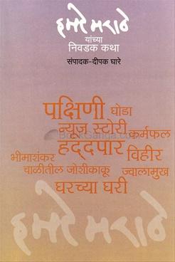 H. M. Marathe Yanchya Nivdak Katha