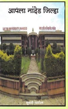 Apala Nanded Jilha