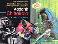 Aadarsh Chitrakala ( English ) by Prof  Jayprakash Jagtap