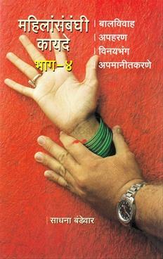 Mahilansanbandhi Kayde Bhag - 4