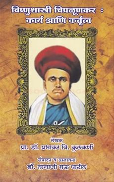 Vishnushastri Chiplunkar Karya Aani Kartrutw
