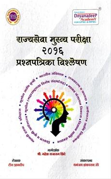 Rajyaseva Mukya Pariksha 2016 Prashanapatrika Vishaleshan