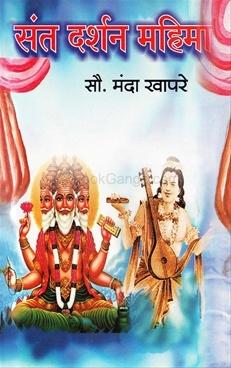 Sant Darshan Mahima