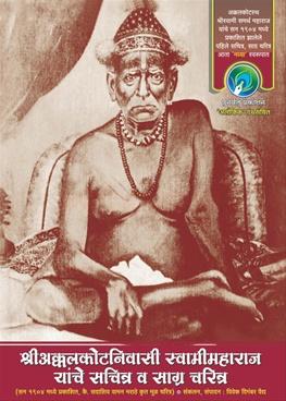 Shreeakkalkotniwasi Swamimaharaj Yanche Sachitra v Saagra charitra