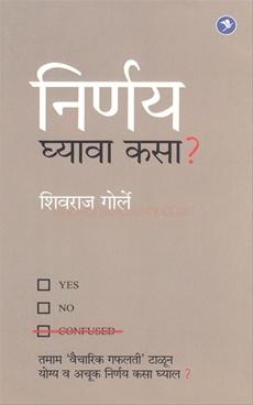 Nirnay Ghyava Kasa
