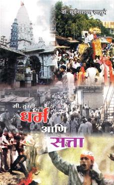 Mi, Tumhi, Dharm Ani Satta