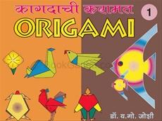Kagdachi Karamat (Origami) Bhag 1