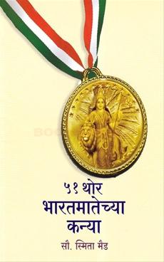 51 Thor Bharatmatechya Kanya