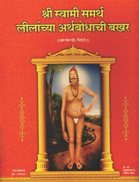 Shree Swami Samarth Leelanchya Arthbodhachi Bakhar
