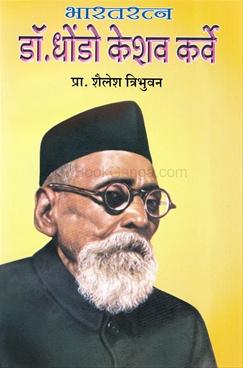 Bharatratn Dr. Dhondo Keshav Karve