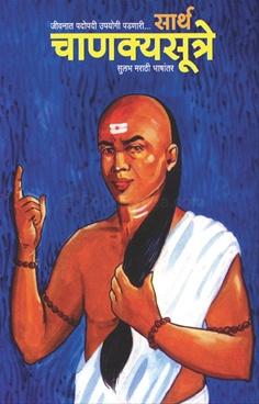 Sarth Chanakyasutre