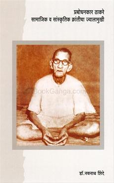 Prabodhankar Thakare Samajik V Sanskrutik Kranticha Jwalamukhi