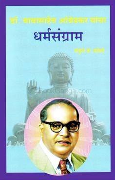 Dr. Babasaheb Ambedkar Yancha Dharmasangram