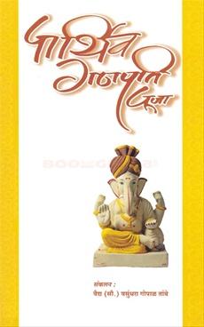 Parthiv Ganapati Puja