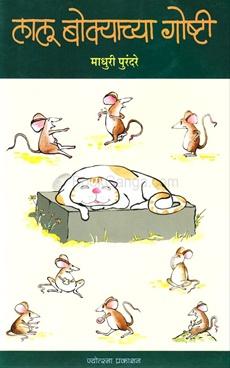 लालू बोक्याच्या गोष्टी
