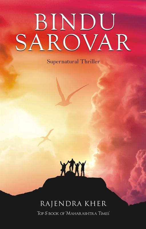 Bindu Sarovar ( English )