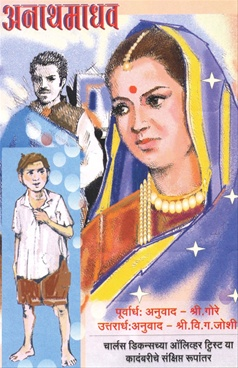 Anathmadhav