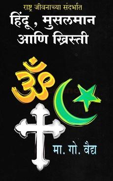 Hindu Musalman Ani Khristi