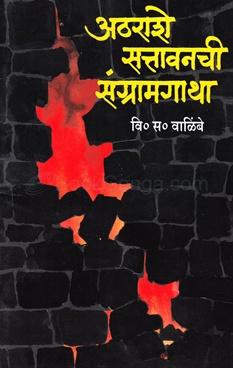 Athrashe Sattavanachi Sangramgatha