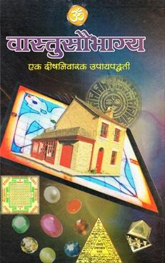 Vastusaubhagya