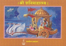 Shri Shanimahatmya ( Lahan )