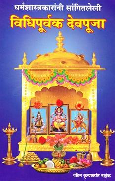 Dharmashastrakaranni Sangitleli Shastrokta Vidhipurvak Devpuja