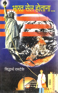 Bharat Sell Hotana