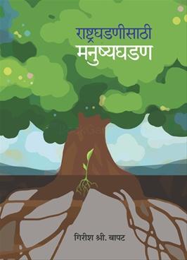 Rashtraghadnisathi Manushyaghadan