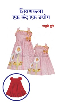Shivankala Ek Chhand Ek Udyog