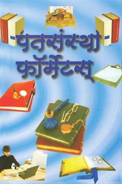 Patsanstha Formets