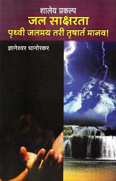 Shaley Prakalpa Jal Saksharata Pruthvi Jalmay Tari Trushart Manav !