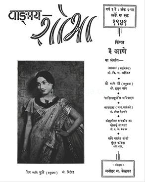 वाङ्मय शोभा ( ऑगस्ट १९४१ )