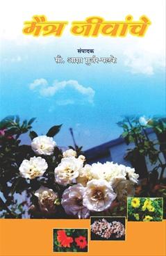 Maitra Jivanche