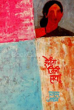 Shevanta Jitti Hay