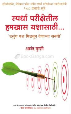Spardha Parikshetil Hamkhas Yashasathi