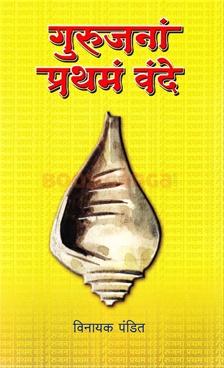 Gurujanam Prathamam Vande!