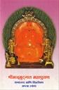 श्रीमन्मुद्गल महापुराण : अष्टम स्कंध