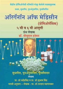 Organon Of Medicine