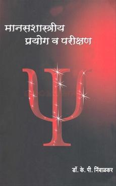 Manasshastriya Prayog V Parikshan