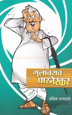 Gulabrav Parnerkar