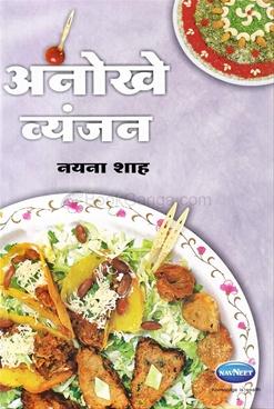 Anokhe Vyanjan (Hindi)