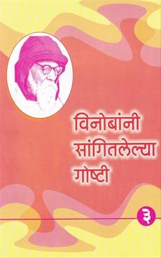 Vinobani Sangitalelya Goshti Bhag 3