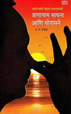 Arogyache rahasya Ulgadnare Pranayam Sadhana Ani Yogasane