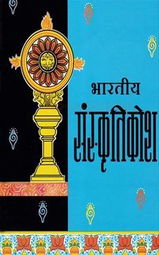Sanskrutikosh Khand 3
