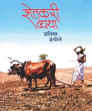 Shetakari Vyatha